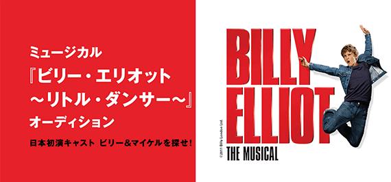 ビリー・エリオット~リトル・ダンサー~