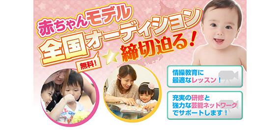 テアトルアカデミー 赤ちゃんモデル・子役オーディション