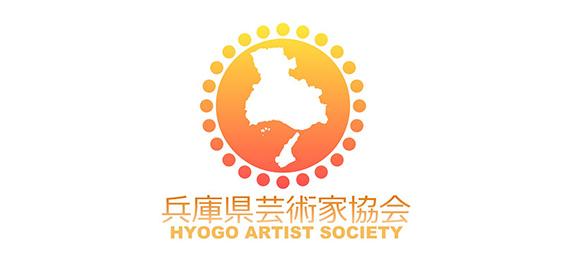 兵庫県芸術家協会
