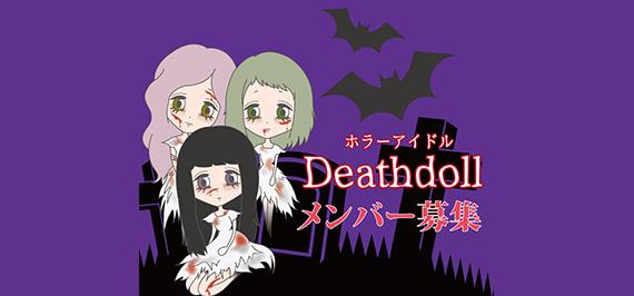 Deathdol