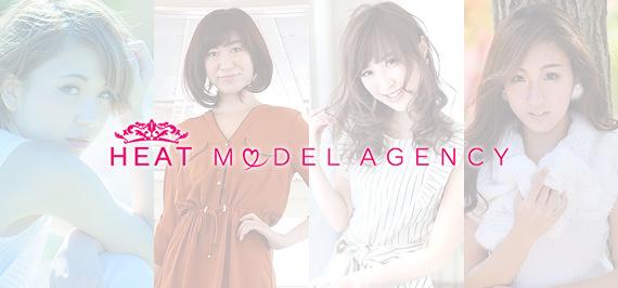 HEAT MODEL AGENCY 所属モデルオーディション