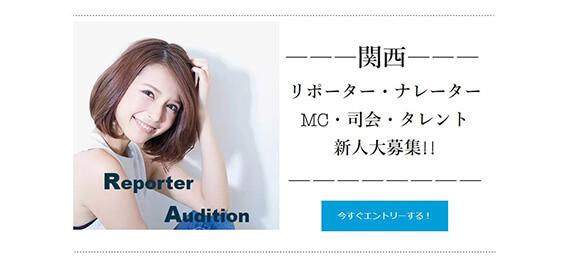 株式会社シンフォニア リポーター・MC・ナレーターオーディション