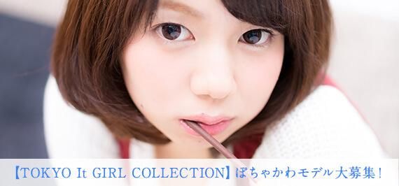 【TOKYO It GIRL COLLECTION】ぽちゃかわモデル大募集!!ミカオフィス