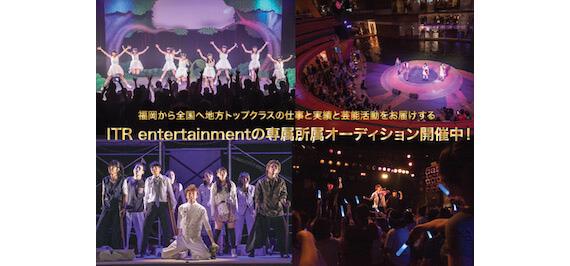 ITR entertainment株式会社 専属所属オーディション