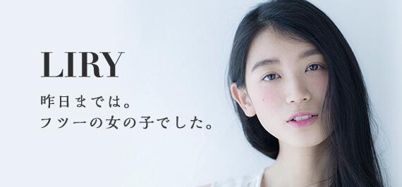 ファッションマガジン「LIRY」