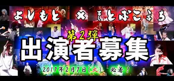 よしもと×そとばこまち第2弾 出演者募集!!