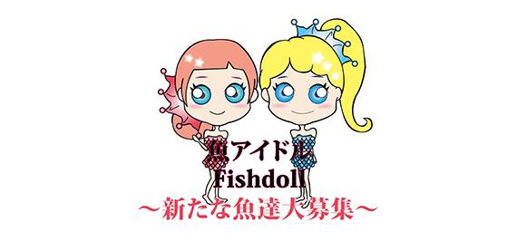 新たなアイドル「Fishdoll」メンバー募集!株式会社DuaLars
