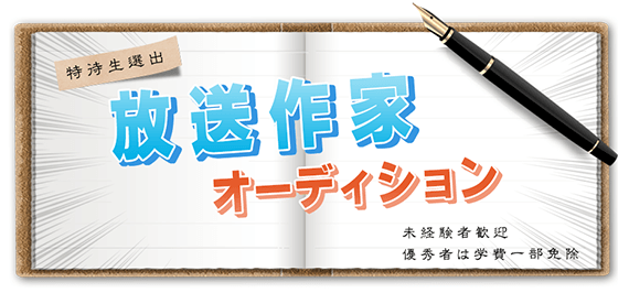 【特待生選出】放送作家オーディション!ワタナベコメディスクール