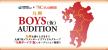 「九州ボーイズ(仮)」オーディション!ワタナベエンターテインメント主催