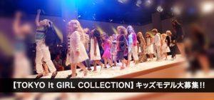【TOKYO It GIRL COLLECTION】 ミカオフィス キッズモデルオーディション!