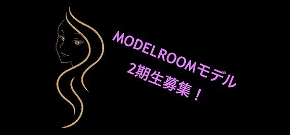 MODELROOM 第2期生募集!E-spacio LLC