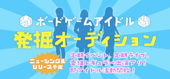 ボードゲームアイドル発掘オーディション!ピチカートデザイン