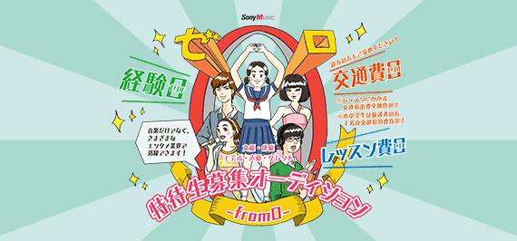 ソニーミュージック特待生募集オーディション-From0-