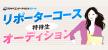リポーターコース特待生オーディション!ワタナベエンターテイメントスクール