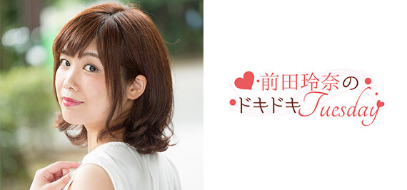 前田玲奈のドキドキTuesday