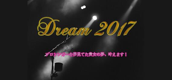 【札幌】女性シンガー DREAM2017オーディション