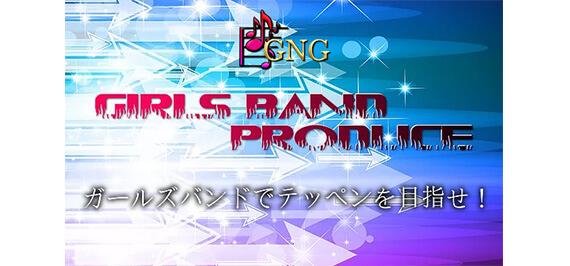 【札幌】第2回ガールズバンドメンバーオーディション