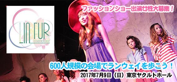 LiaFur COLLECTIONファッションショー出演モデル募集!オリオンシーズ