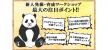 新人発掘・育成オーディション|プロダクションPanda