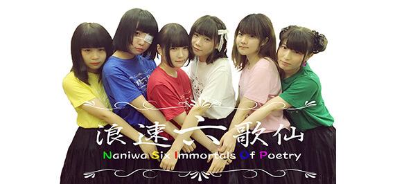 クレイジーな個性派アイドル募集!!【大阪】|Tasty Company