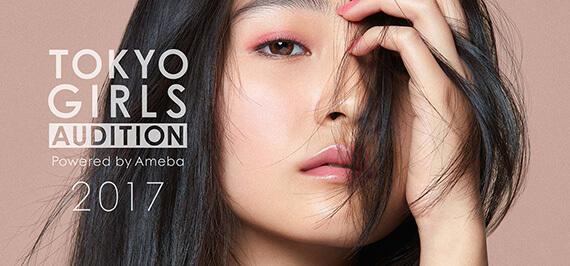 TOKYO GIRLS AUDITION 日本最大級のガールズオーディション