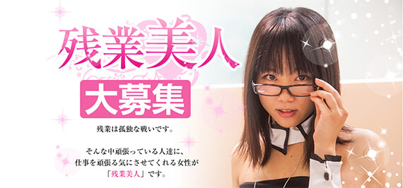 残業美人「残蜜」オーディション|日本残業協会
