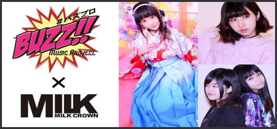 「バズプロ × Milk crown」アイドルオーディション!WORLD OdaR