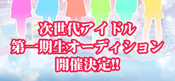 次世代アイドル第一期生オーディション!合同会社フォースワーク