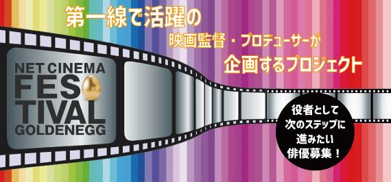 短編映画出演者オーディション!ネットシネマ・フェスティバル