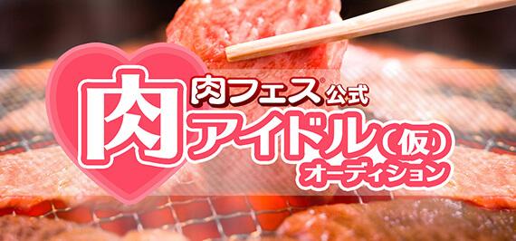 肉アイドル(仮)オーディション【肉フェス公式】