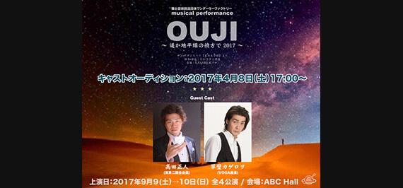 『OUJI』出演者募集!舞台芸術創造団体ワンダーラーファクトリー