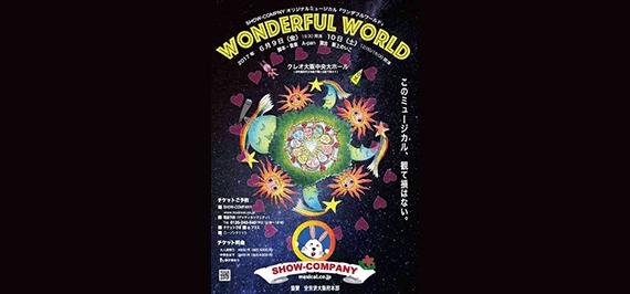 「WONDERFUL WORLD—ワンダフルワールド—」