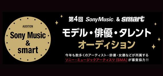 第4回 SonyMusic&smart モデル・俳優・タレントオーディション