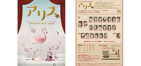 タイプスプロデュース第85回公演「アリス」最終キャストオーディション!