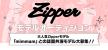 Zipperモデルオーディション!