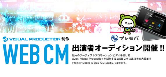 avex WEB CM出演者オーディション開催!