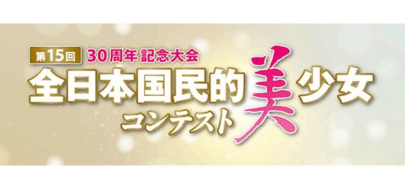 第15回 全日本国民的美少女コンテスト【30周年記念大会】