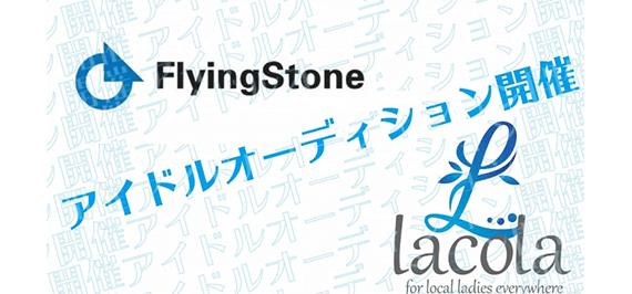 【FlingStone×Lacola】アイドルオーディション