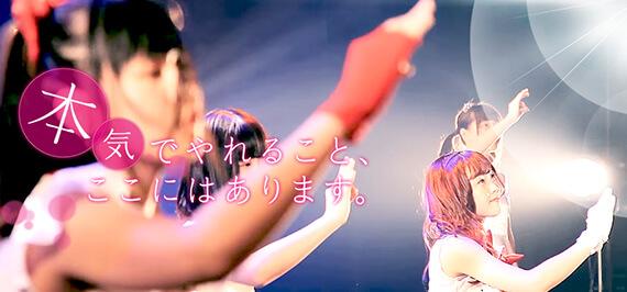 名古屋「アイドル教室」新メンバーオーディション!