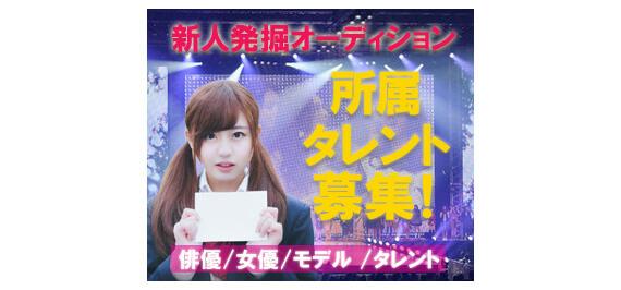 株式会社OfficeArtistAward 俳優・女優オーディション