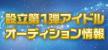 設立第1弾アイドル(一期生)募集!ロミオプロダクション