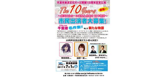 「The 10 Years」 出演者大募集!千葉市美浜文化ホール