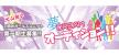 犬山発!!【正統派ガールズユニット】第一期生2次募集