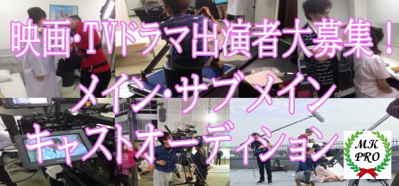 映画・ドラマ キャスト募集オーディション!株式会社 エムケイプロ
