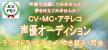 FMラジオドラマ 新番組【ポイを撃ち抜け!】声優大募集!