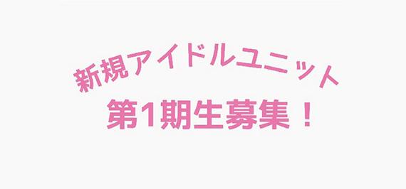 新規アイドルユニット第1期生募集!momomo music