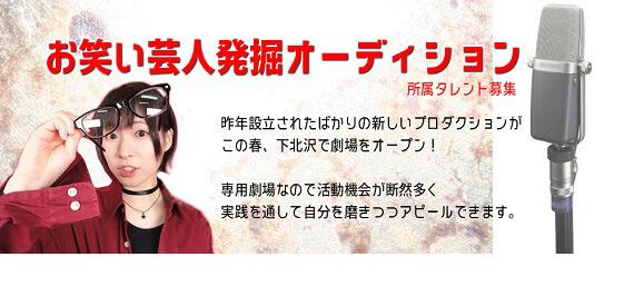 株式会社MR お笑い・芸人・バラエティータレント募集!