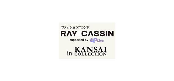 関西コレクション『RAY CASSIN』出演モデル募集!