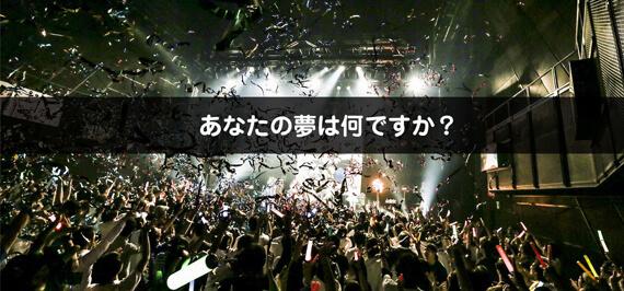 アイドル「不眠症革命」第2期生オーディション B-STYLE PRODUCTION