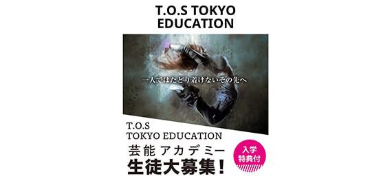 T.O.S TOKYO EDUCATION 芸能アカデミー生徒大募集!